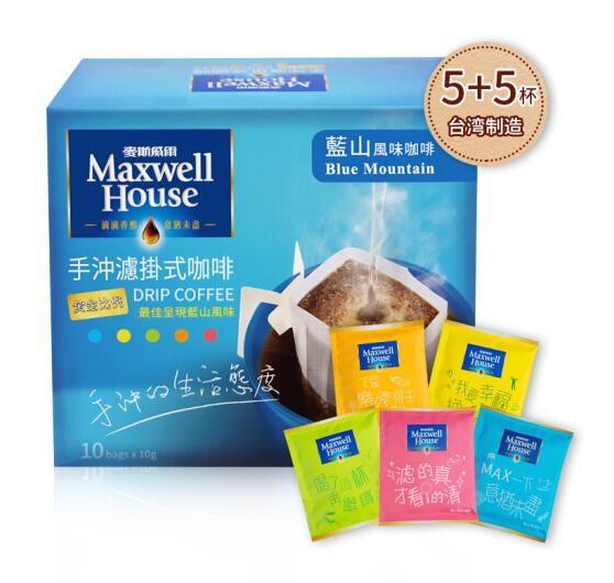 Maxwell House 麦斯威尔   手冲滤泡式挂耳咖啡(蓝山风味) 10g*10包