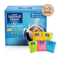 京東PLUS會員 : 麥斯威爾 Maxwell House 手沖濾泡式掛耳咖啡 黑咖啡粉 (藍山風味)10gx10包 *3件