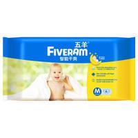 FIVERAMS 五羊 智能干爽婴儿纸尿裤 M码6片 *40件