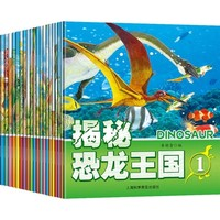 《揭秘恐龍王國》注音彩圖 全20冊