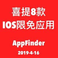 AppFinder:喜闻乐见!iOS限免应用精选合集