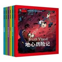《凡尔纳经典冒险故事绘本》全6册