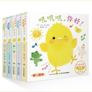 《小鸡球球触感玩具书》(全5册)
