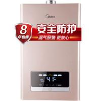 绝对值:Midea 美的 JSQ27-G4 燃气热水器 14升