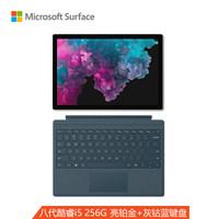 微軟(Microsoft)Surface Pro 6 二合一平板電腦筆記本 12.3(i5 8G 256G SSD)亮鉑金