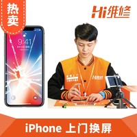hiweixiu Hi維修 iphone5s/SE/6p/6sp/7p/8plus/XS/Max 上門換外屏