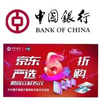 移动端:中国银行 X 京东/网易严选 银联闪付