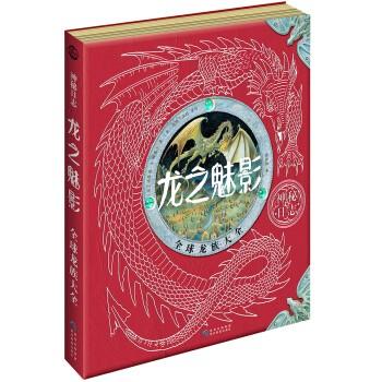 《龙之魅影:全球龙族大全》