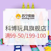 促销活动:苏宁易购 科博玩具旗舰店