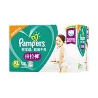 88VIP、再降价:Pampers 帮宝适 超薄干爽系列 婴儿拉拉裤 XL128片 *2件 +凑单品