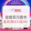 京东 世界读书日 百万自营图书 每满100减50,抢300-30、423减60优惠券,最高满423减260