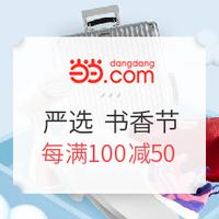 促销活动:当当 网易严选旗舰店 书香节