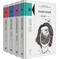 《知心书 第1辑》(套装共4册)