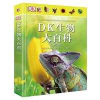 《DK生物大百科》(精装修订版)
