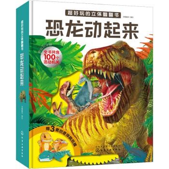 《超好玩的立体翻翻书·恐龙动起来》