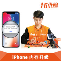 Hi維修 iPhone蘋果6/6SP/7/7plus升級內存擴容64G
