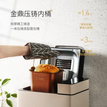 PETRUS 柏翠 家用全自动面包机双管烘烤 (自动撒料,断电记忆、400-599w、简米白、801-1100克)