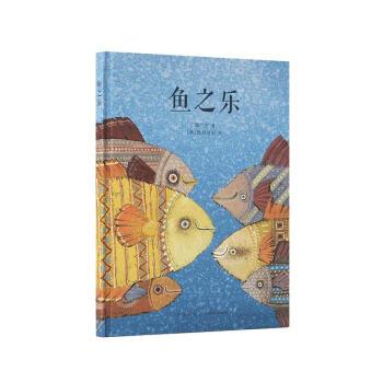 新星出版社 9787513332712 《鱼之乐》