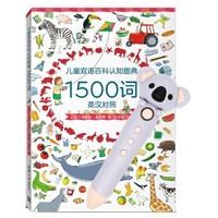 《兒童雙語百科認知圖典1500詞》內含小考拉點讀筆