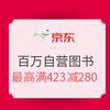 獲獎名單更新 : 京東 世界讀書日 百萬自營圖書