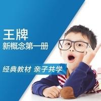 值友专享 : 沪江网校 中小学经典新概念英语1、2册连读【随到随学】