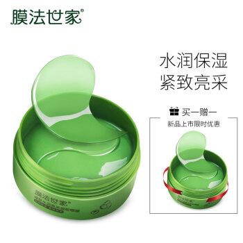 膜法世家 绿豆水润亮采凝胶眼膜60片(补水保湿面膜眼贴  紧致抗皱眼贴膜)