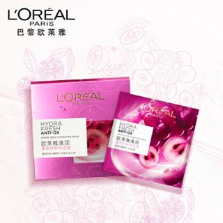 欧莱雅(LOREAL)清润葡萄籽鲜粹面膜 25g*5(女士面膜 加强肌肤抵御力 补水保湿 滋养肌肤 唤醒肌肤活力)
