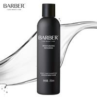 理发师(barber)洗发水洗发露250ml(卷发适用 莹润 回卷 修护)