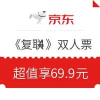 京東PLUS會員 : 京東 《復聯4》雙人套票