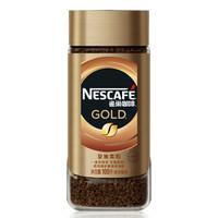 瑞士进口 雀巢(Nestle) 金牌 黑咖啡粉 至雅柔和 速溶 咖啡豆微研磨100g *3件