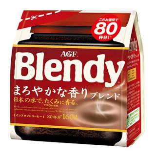 AGF 日本原装进口  AGF Blendy系列 特浓烘焙速溶咖啡  冰水速溶  黑咖啡 160g/袋