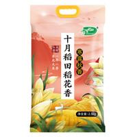 十月稻田 寒露秋香稻花香米2.5kg