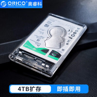 ORICO 奧睿科 2139 移動硬盤盒