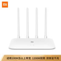 小米(MI)路由器4A千兆版 双核CPU 全千兆 1200M双频无线速率