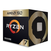 AMD 锐龙7 2700X 50周年纪念版 处理器