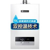 能率(NORITZ)燃氣熱水器13升 智能精控恒溫 雙控溫技術GQ-13JD01FEX(JSQ25-JD01)天然氣 防凍 京品家電