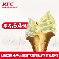 KFC 肯德基 四国蜜柚风味冰淇淋花筒 3份兑换券