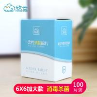 HINCLOUD/欣云 一次性酒精消毒片 100片/盒