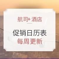 机酒促销日历 : 航司+酒店促销特惠每周汇总