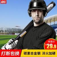 冠合加厚合金鋼黑 棒球棒 棒球桿鐵棍男打架武器車載防身 棒球棍