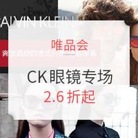 促销活动:唯品会 Calvin Klein/卡尔文·克莱眼镜专场