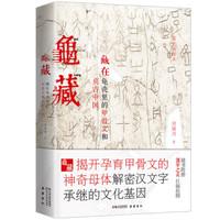 《龟藏——藏在龟壳里的甲骨文及河洛中国》