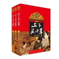 《上下五千年》(全套3册)林汉达主编