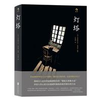 京东PLUS会员:《灯塔》慢镜头图像小说