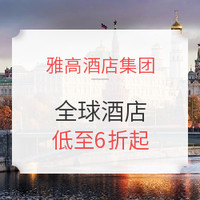雅高酒店集团促销!全球酒店均有参与,覆盖明年节假日!