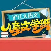 值友專享 : 滬江大語文-兒童文學班【隨到隨學班】