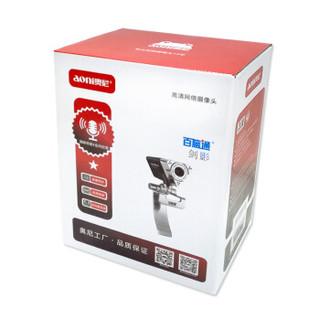 奥尼(aoni)剑影 高清摄像头 USB电脑电视视频通话带麦克风网络教学视频直播HD1080P