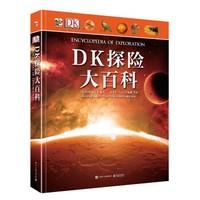 京东PLUS会员:《DK探险大百科》(全彩精装版)