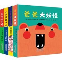 《0-3岁亲子互动纸板书绘本:爸爸大妖怪》套装4册