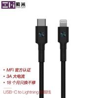 ZMI紫米苹果MFI认证PD快充线编织线/数据线USB-C to Lightning充电线适用于iPhoneX/XS Max/XR/8黑色1米AL873